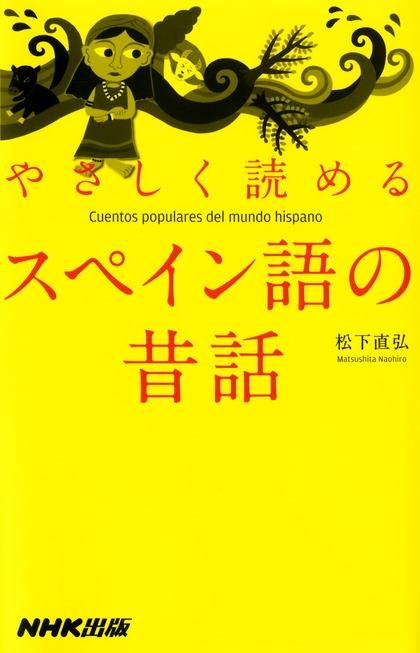 やさしく読めるスペイン語の昔話