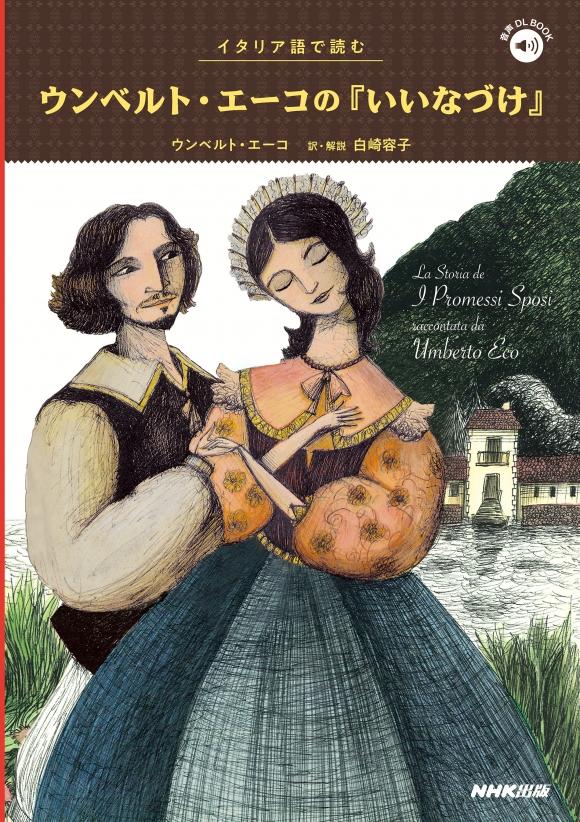 イタリア語で読む ウンベルト・エーコの『いいなづけ』