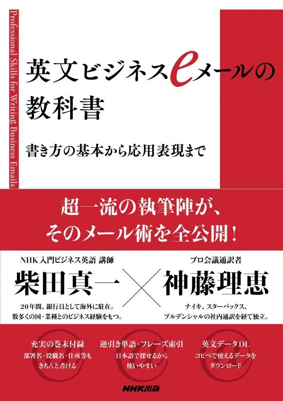 英文ビジネスeメールの教科書