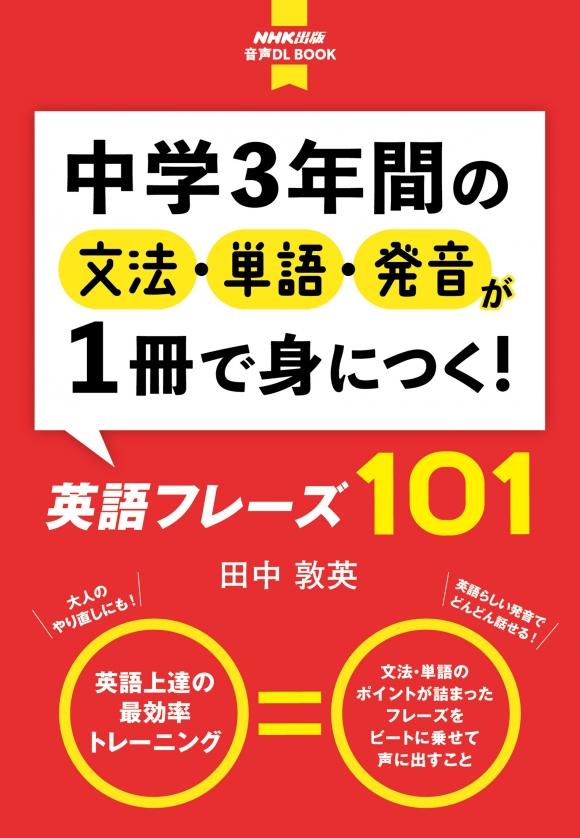 中学3年間の文法・単語・発音が1冊で身につく!英語フレーズ101