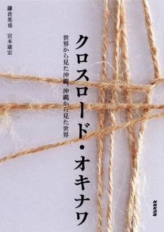 ロード 沖縄 クロス