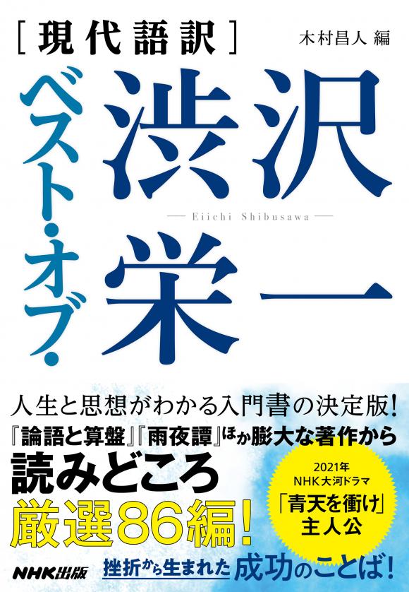 〈現代語訳〉ベスト・オブ・渋沢栄一