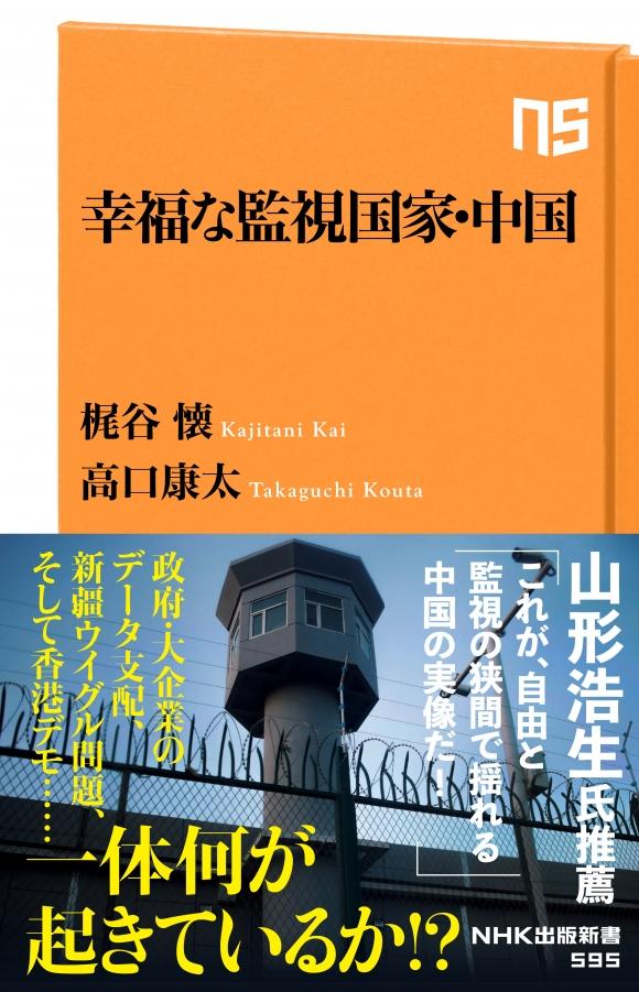 NHK出版新書 595 幸福な監視国家・中国 | NHK出版