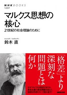 NHKブックス No.1237 マルクス思想の核心 21世紀の社会理論のため ...