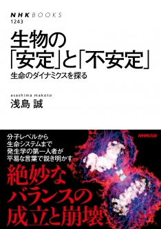 NHKブックス No.1243 生物の「安定」と「不安定」 生命の ...