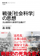 NHKブックス(NB) | 商品一覧| NHK出版