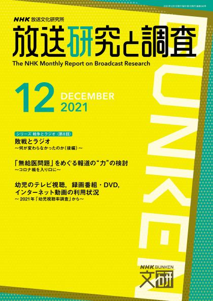 NHK放送研究と調査