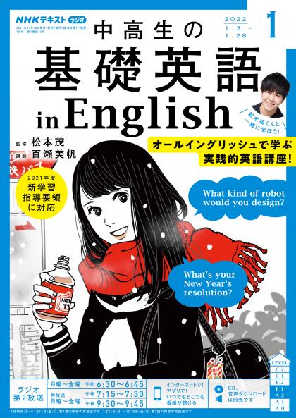中高生の基礎英語 in English