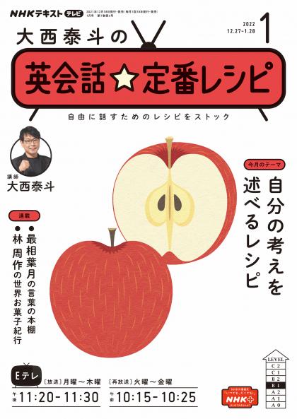 大西泰斗の英会話☆定番レシピ