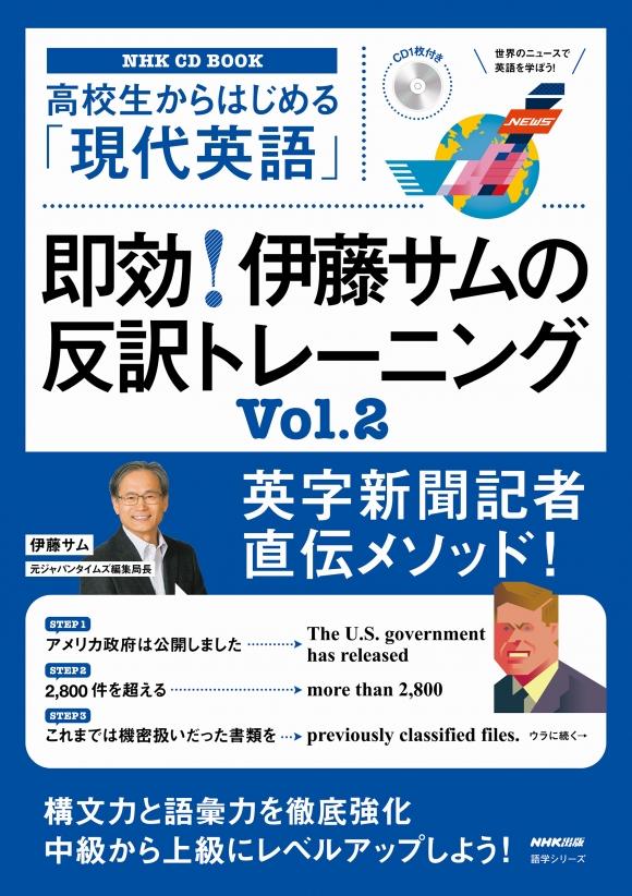 即効! 伊藤サムの反訳トレーニング Vol.2