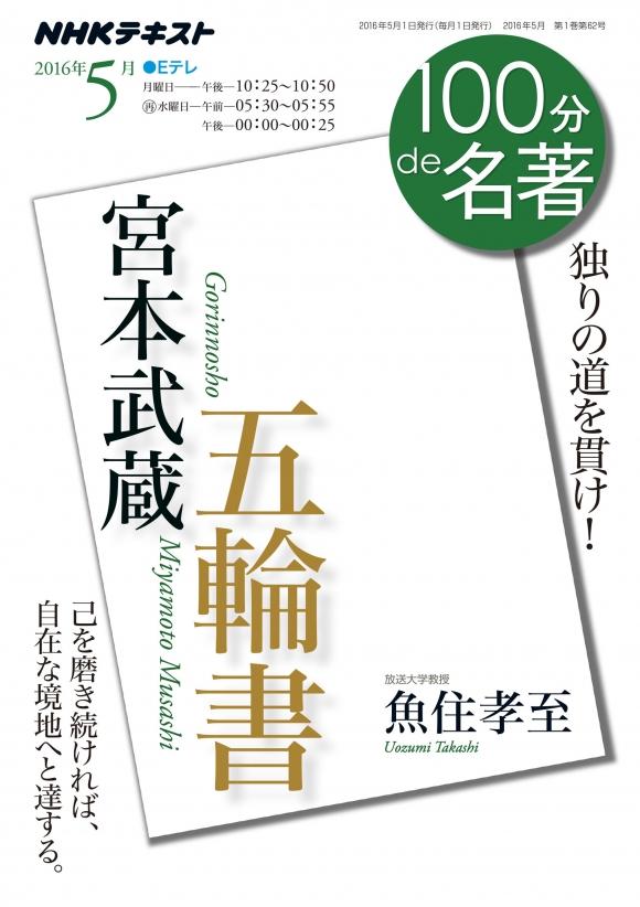 宮本 武蔵 おすすめ 本