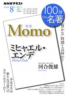 100分de名著 ミヒャエル・エンデ『モモ』 2020年8月 | NHK出版