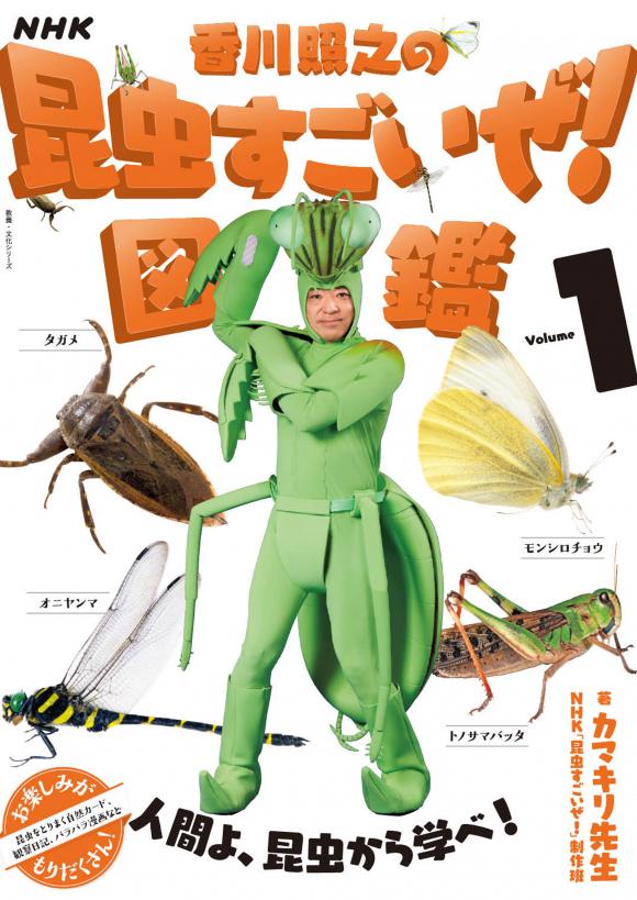 NHK「香川照之の昆虫すごいぜ!」図鑑 vol.1 表紙