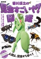 タガメ ものすごい 図鑑 みなさま、長らくお待たせいたしました。とうとうNHK「香川照之の昆虫すごいぜ!」が書籍化されます! それも、3巻シリーズです。