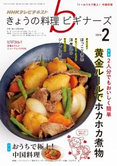 きょう の 料理