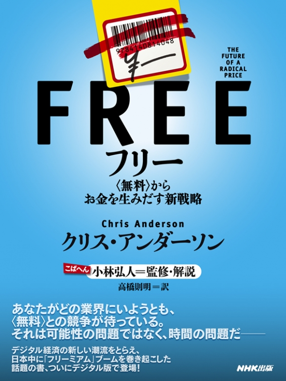 フリー 無料 から お金 を 生みだす 新 戦略 pdf ダウンロード